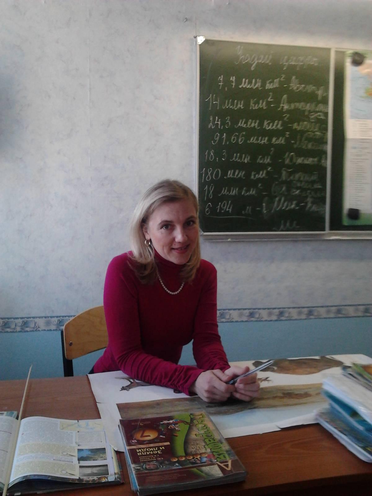 Учительница по географии 1 фотография